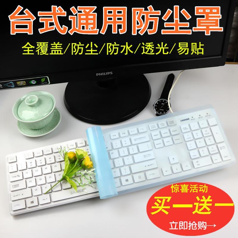 KB212KM714N4010台式机键盘保护贴膜平面防尘罩包邮
