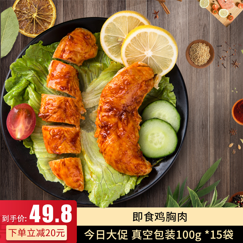 【共15袋】即食鸡胸肉健身鸡胸肉开袋即食代餐低脂轻食鸡肉夏初