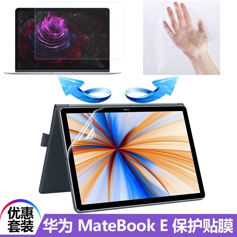12寸2019款华为MateBook E二合一平板键盘膜PAK-AL09防水防尘键位垫BL-W09 W19全屏覆盖屏幕膜保护贴膜电脑包