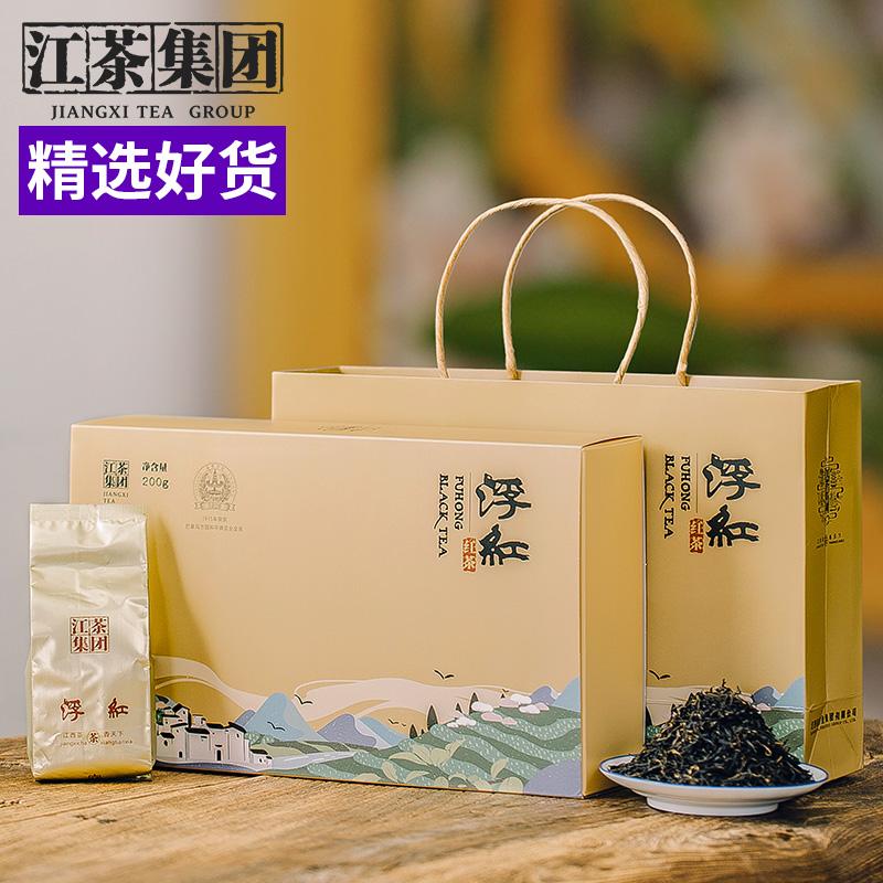 江茶集团浮红 山里春秋浮红景德镇浮梁红茶2019新茶礼盒装200g