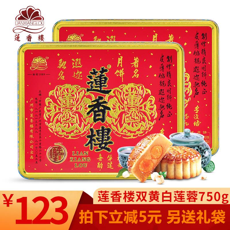 广州莲香楼月饼双黄白莲蓉月饼中秋礼盒750g广式月饼送礼佳品团购