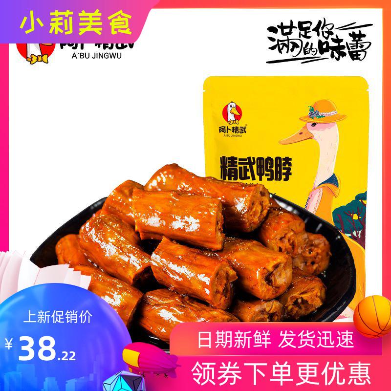 武汉特产精武鸭脖子麻辣网红卤味鸭肉散装小包装零食小吃休闲食品