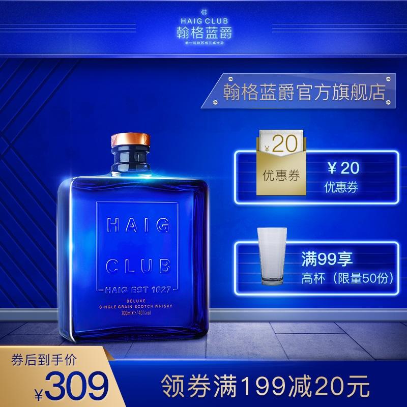 Haig Club翰格蓝爵单一谷物威士忌酒700ml进口酒正品洋酒顺丰包邮