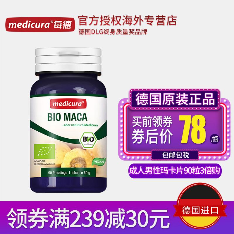 德国每德Medicura成人男性玛卡玛咖片90粒*3倍购买 秘鲁玛卡