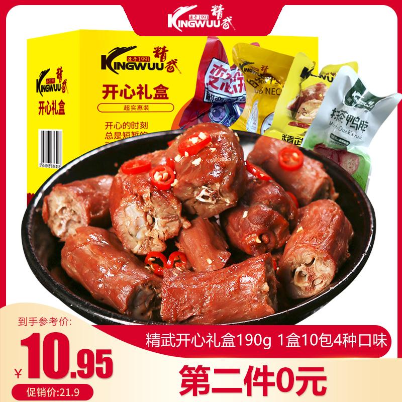 【第2件0元】1盒10包精武鸭脖开心礼盒多种口味休闲食品零食小吃