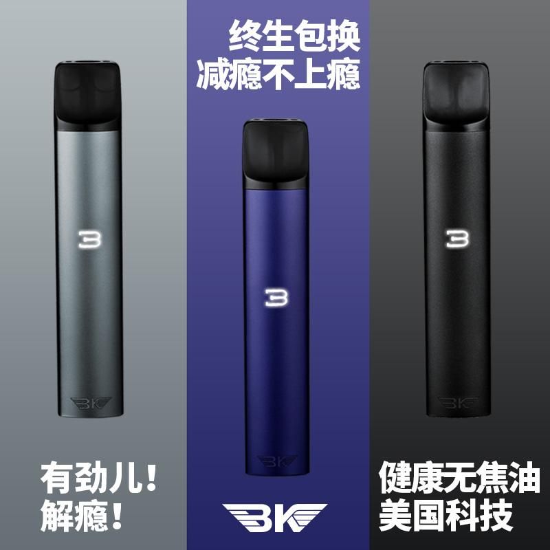 BK/比克大烟雾电子烟充电式水果味电子姻2019新款男士女士一次性