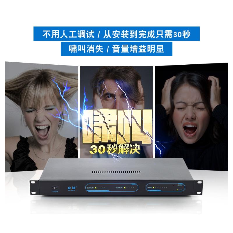 金健 UP1920智能数字自动反馈抑制器KTV麦克风舞台会议话筒防啸叫