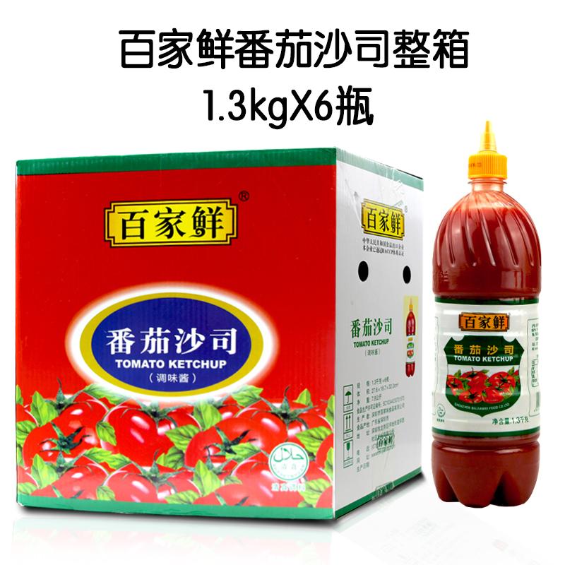 整箱百家鲜番茄沙司1.3kg*6挤压瓶桶装酱料手抓饼蕃茄酱商用大瓶