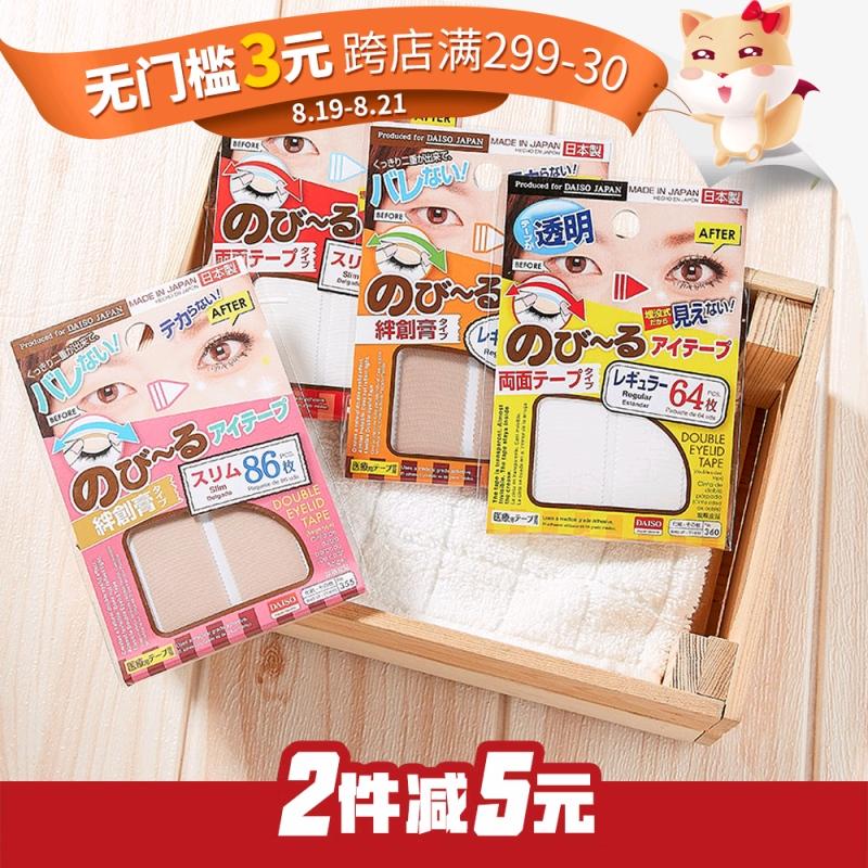 日本DAISO大创双眼皮贴隐形单面肤肉色防水哑光不反光宽窄极细型_130x130.jpg