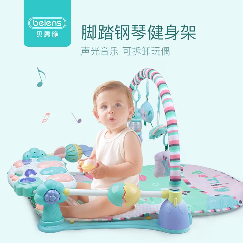 贝恩施儿童多功能健身架婴儿脚踏钢琴宝宝益智音乐玩具3-6-12个月