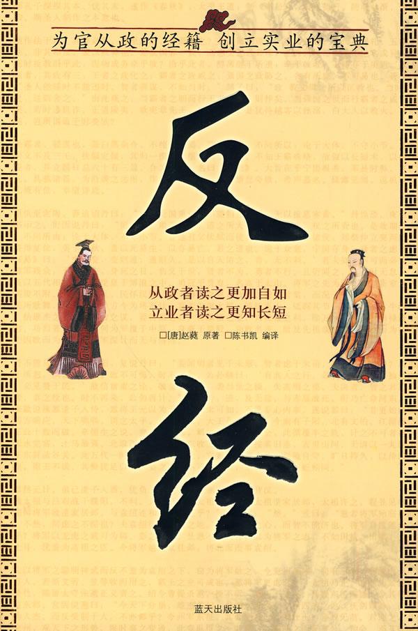 正版有货国学今读大书院—反经(唐)赵蕤 原著,陈书凯著蓝天出版