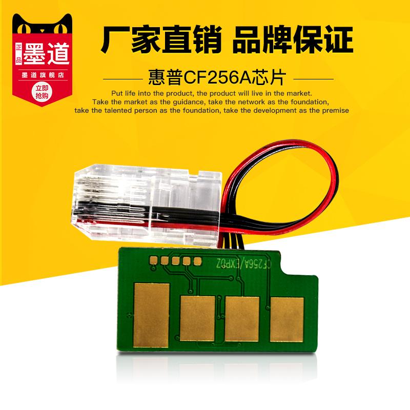 墨道惠普cf56A粉盒芯片 HP M436 M436N M436NDA CF256A 墨盒 芯片
