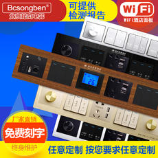 Hotel guest lettering custom bedside switch control panel 86 type combination switch body switch socket