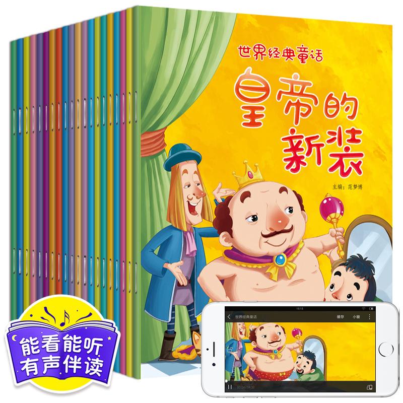 世界經典故事全20冊寶寶早教讀物睡前讀物海的女兒拇指姑娘豌豆公主賣火柴的小女孩睡美人