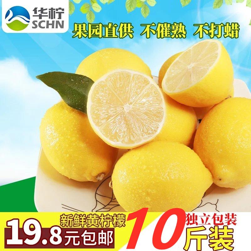 华柠 安岳黄柠檬新鲜水果三级柠檬果10斤装包邮酸爽皮薄多汁划算