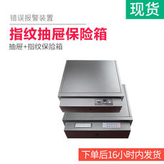 Wardrobe hardware accessories furniture fingerprint drawer safe password drawer jewelry smoking password safe