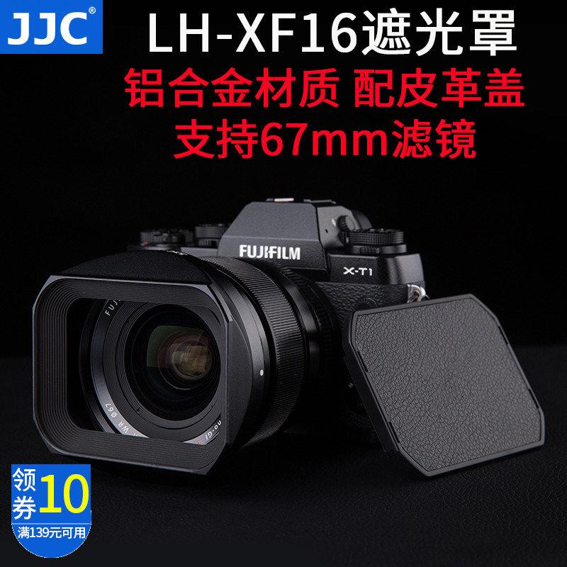 JJC 富士LH-XF16遮光罩 XF 16mm f1.4镜头金属广角方形配件67mm
