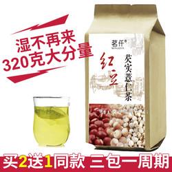 茗仟红豆薏米芡实茶赤小豆薏仁祛去除茶湿茶苦荞大麦茶叶花茶包重