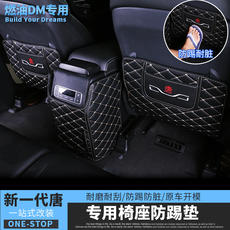 BYD full-generation rear seat anti-kick pad BYD Tang second generation DM modified special decorative protective pad