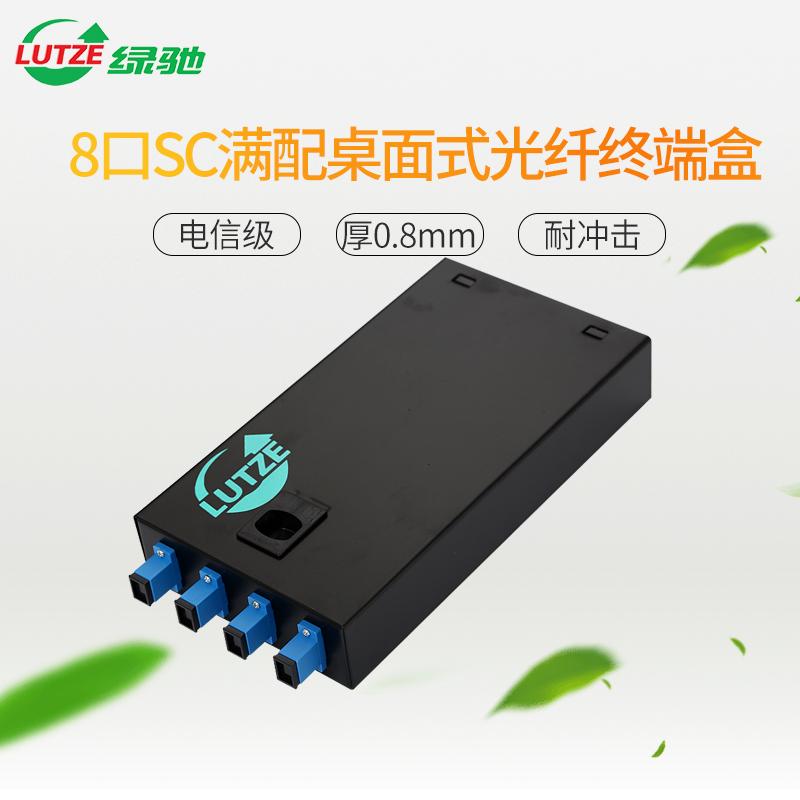 LUTZE绿驰 4口SC单模满配桌面式光纤终端盒SC4芯多模光缆尾纤熔接盒电信级板厚0.8加厚款 包邮