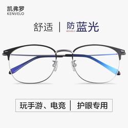 玩手机防辐射抗蓝光电脑眼镜变色近视保护眼睛的大框平光镜护目男