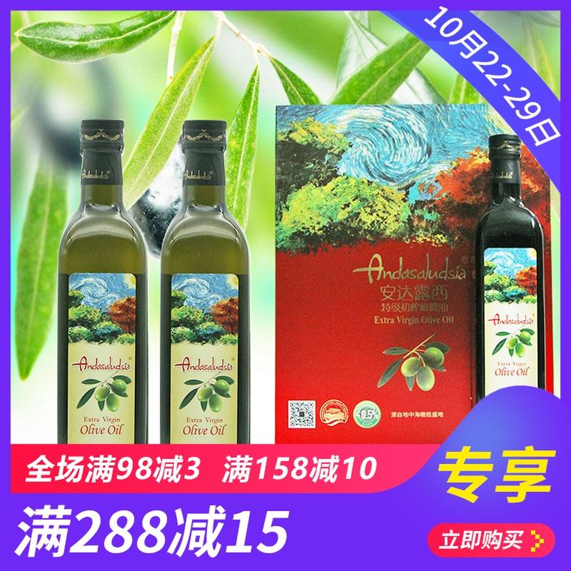 福临门中粮原装进口安达露西初榨橄榄油750ml*2瓶原产地西班牙