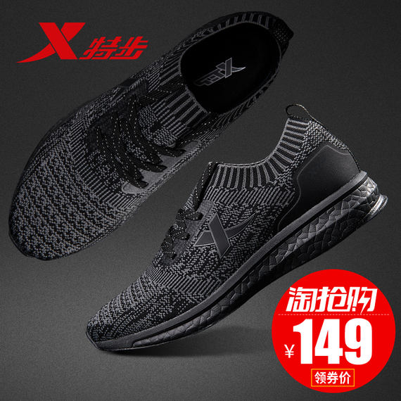 Special step men's shoes 2018 summer new flying woven socks black sneakers men's breathable mesh casual running shoes