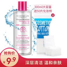 Cleansing Water 300ml Gentle Deep Cleansing Lips Eyes Shrinks pores Cleansing Oil