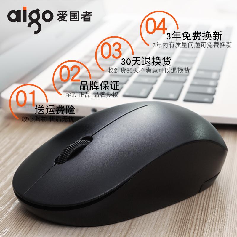 爱国者Q706无线鼠标办公家用台式电脑联想苹果mac笔记本女生游戏