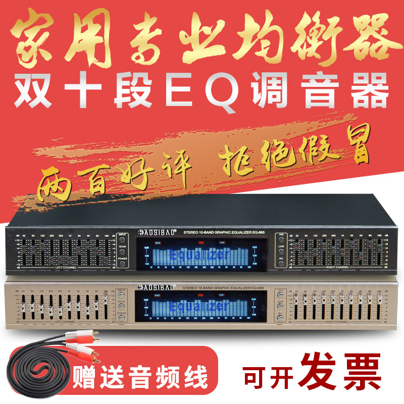 EQ665均衡器hifi发烧家用EQ均衡调音器双10段立体声 高中低音调节