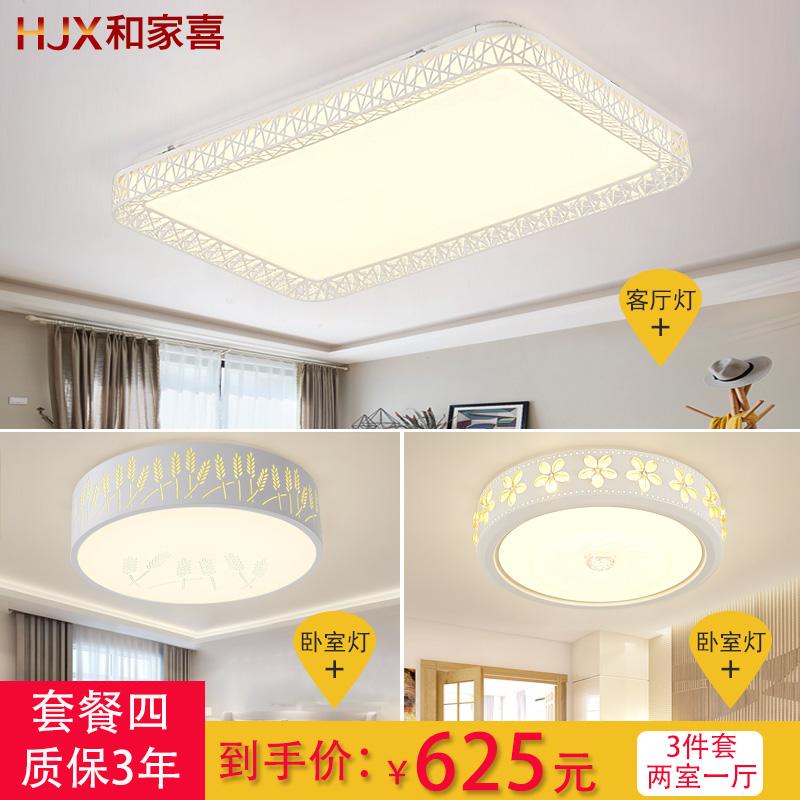 简约现代客厅灯卧室房间灯LED吸顶灯家用大厅灯三房一厅成套灯具