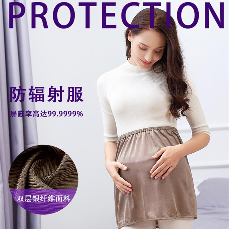 防辐射孕妇装内穿女肚兜正品怀孕期上班围裙上班四季女防射围裙