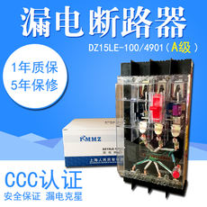 Shanghai people 100A leakage switch transparent leakage circuit breaker dz15le100/4901 three-phase four-wire leakage protection