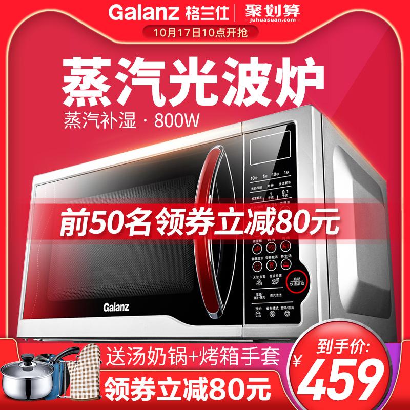 Galanz/格兰仕 SD-G238W(S0D)微波炉烤箱一体家用 蒸汽光波炉正品