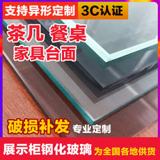 Customized tempered glass custom desktop table mat table coffee table panel round rectangular shaped household manufacturers batch