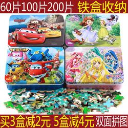 60/100片铁盒儿童拼图3-4-6-7-8周岁宝宝益智力男女孩积木质玩具
