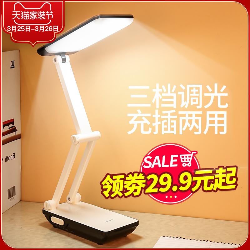 雅格小台灯护眼书桌学生宿舍可充电学习阅读LED折叠式卧室床头灯
