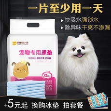 Dog urine pad pet supplies diapers cat diaper Teddy diaper absorbent pad thickening deodorant 100 tablets