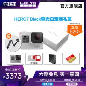 GoPro HERO7 BLACK 暮光白限量定制礼盒运动摄像机vlog小奶狗