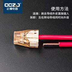 电线电工连接器硬线4插拔接线端子平方式接头快速并线分线CZY-402