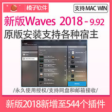 2018 new version of WAVES9 remote package installation VST effect AAX plug-in original stable version WIN/MAC