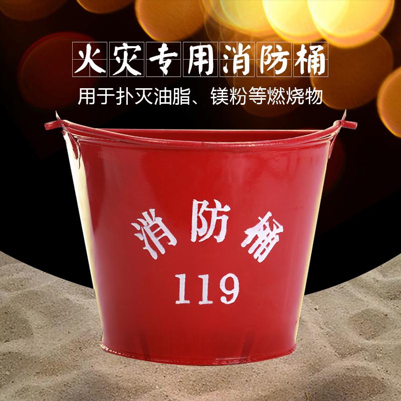 秒杀特价消防桶黄沙桶半圆烤漆消防锹桶铁桶消防器材消防水桶包邮