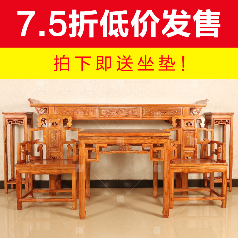 中堂四件套六件套实木供台神台南榆木太师椅八仙桌中式供桌条案