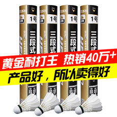 [Playing King] Authentic Heng Bo gold 1 three-stage badminton resistance to fight goose feather balls 12 Pack