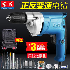 Dongcheng 220V hand drill multi-function household Dongcheng power tools electric screwdriver small electric turn pistol drill