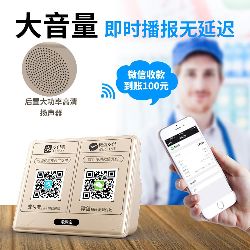 微信收钱语音播报器提示音响支付宝到账收账收款二维码收款宝盒神器手机付款无线蓝牙小音箱扩音喇叭大音量