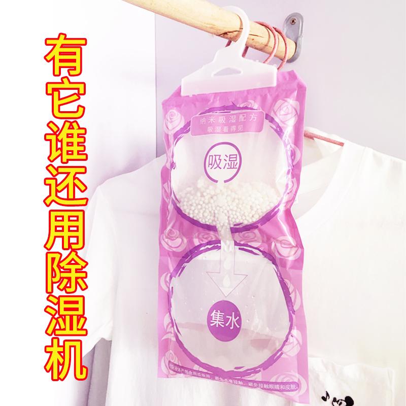 心居客衣柜除湿袋屋里吸潮神器去潮湿防潮防霉包干燥剂室内吸湿剂