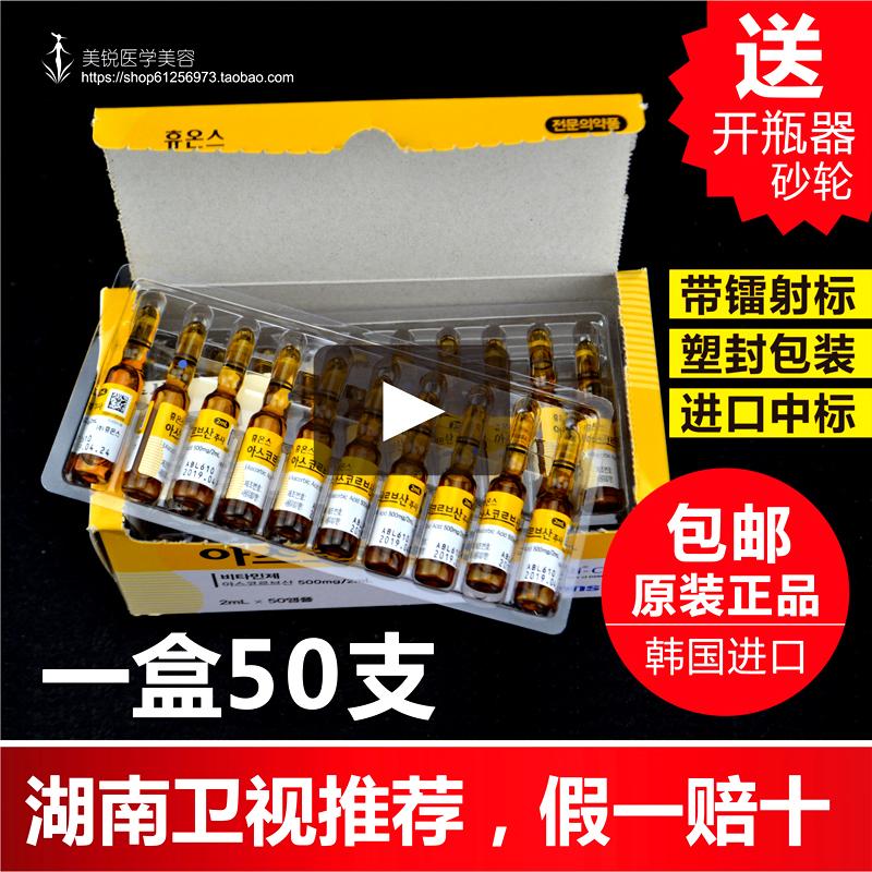 湖南卫视推荐正品韩国VC美白淡斑精华液Huons涂抹式去痘印收毛孔