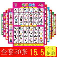 Silent wall chart baby enlightenment 0-6 years old early childhood cognitive one-sided tearing is not bad Pinyin English alphabet wall chart