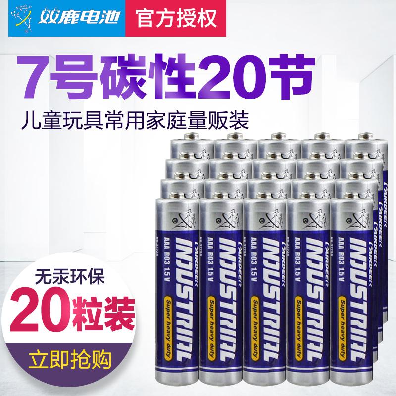 双鹿碳性英文七号干电池20节7号儿童玩具电池R6无汞碳性电池aaa石英钟空调遥控器无线鼠标小号电池